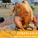 S_beercanchicken_01