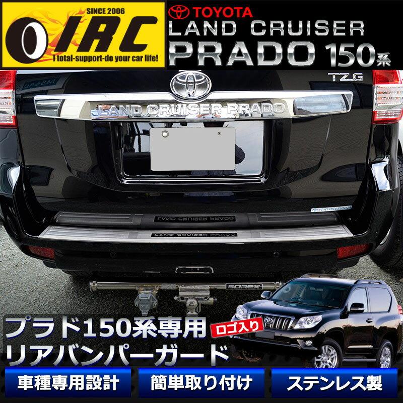 ランドクルーザー プラド 150系 カスタム パーツ メッキ全グレード対応 ロゴ入り リア バンパー ガード ガーニッシュ ステンレス製 傷防止 送料無料 簡単取り付け トヨタ TOYOTA LAND CRUISER PRADO TRJ150 GRJ15# GDJ15# 型