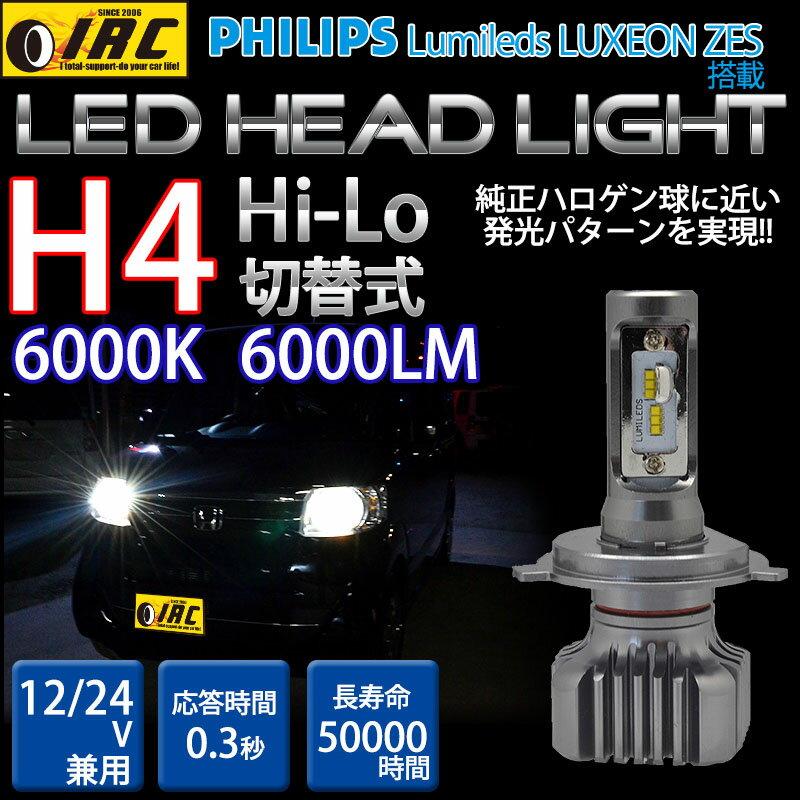 キャラバン E26 E25 系 適合 H4 LED ヘッドライト バルブ キット 6000K Hi Lo 切替【1年保証】ハイパワー 40W 6000ルーメン ファンレス 静音設計 ホワイト ハイ ロー 12V 24V 兼用Philips製 チップ ヘッドランプ 寿命5万時間