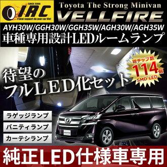 丰田新验证程序 30 的纯白色的光带领灯设置的 vellfire 30 LED 灯 vellfire 30 灯 0824年乐天卡拆分 532P17Sep16