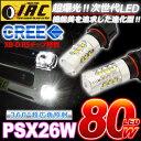送料無料ハイエース 200系 3型 後期/4型 適合PSX26W LED バルブ LED フォグランプ 6000K 8000K 選択可能 【LEDバルブ ホワイ...