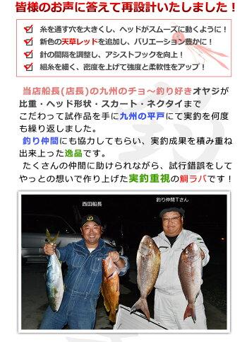 【IRCオリジナルハンドメイド】レビューを書いてメール便送料無料遊動式鯛ラバタイラバ100g130g橙真鯛青物底物