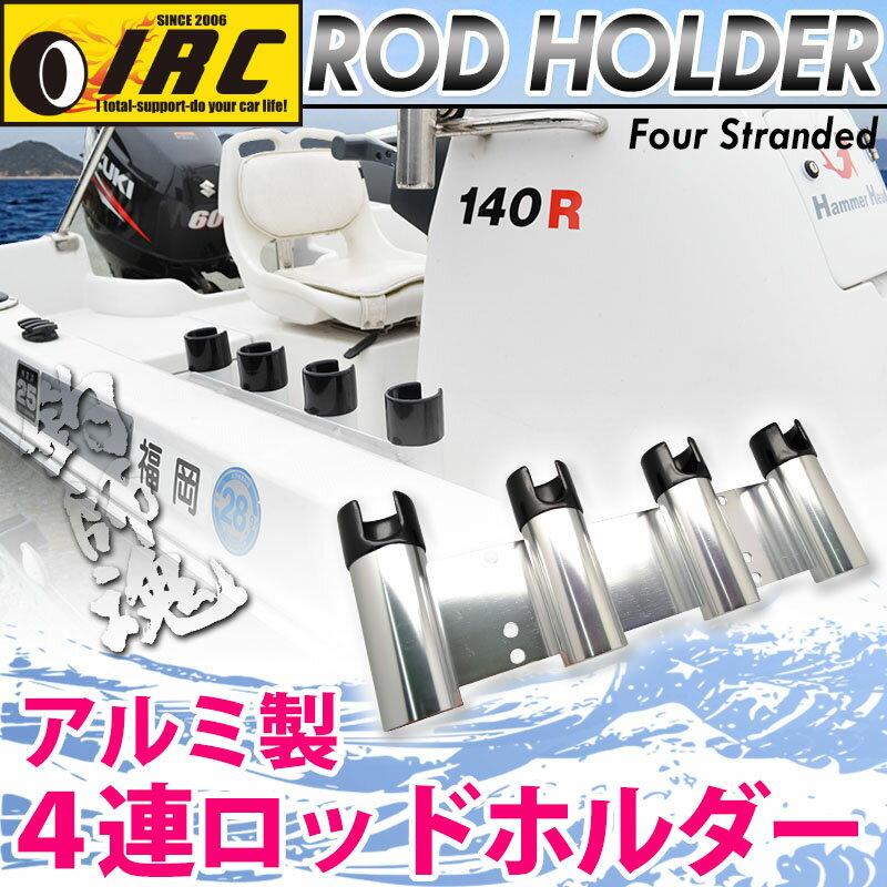 【送料無料!!軟質樹脂ラバーを使用】アルミ製 ロッドホルダー ボート 用 4連ロッドスタンド 竿立てレール・ポールなどに取り付けもOK!タイラバ 鯛ラバ ジギング メタルジグ