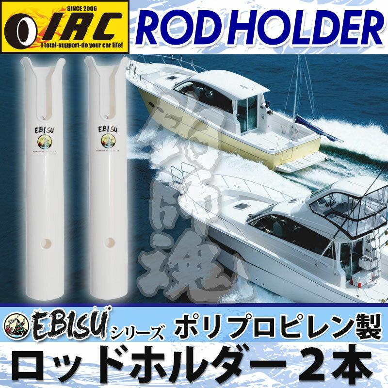 船用 ロッドホルダー 2本セット プラスチック ポリプロピレン製 恵比寿 ロゴ 入り 竿 立て スタンド ボート デッキ 壁面 ルアー ジグ 軽量 U字 スリット 貫通式 タイラバ ジギング ボート