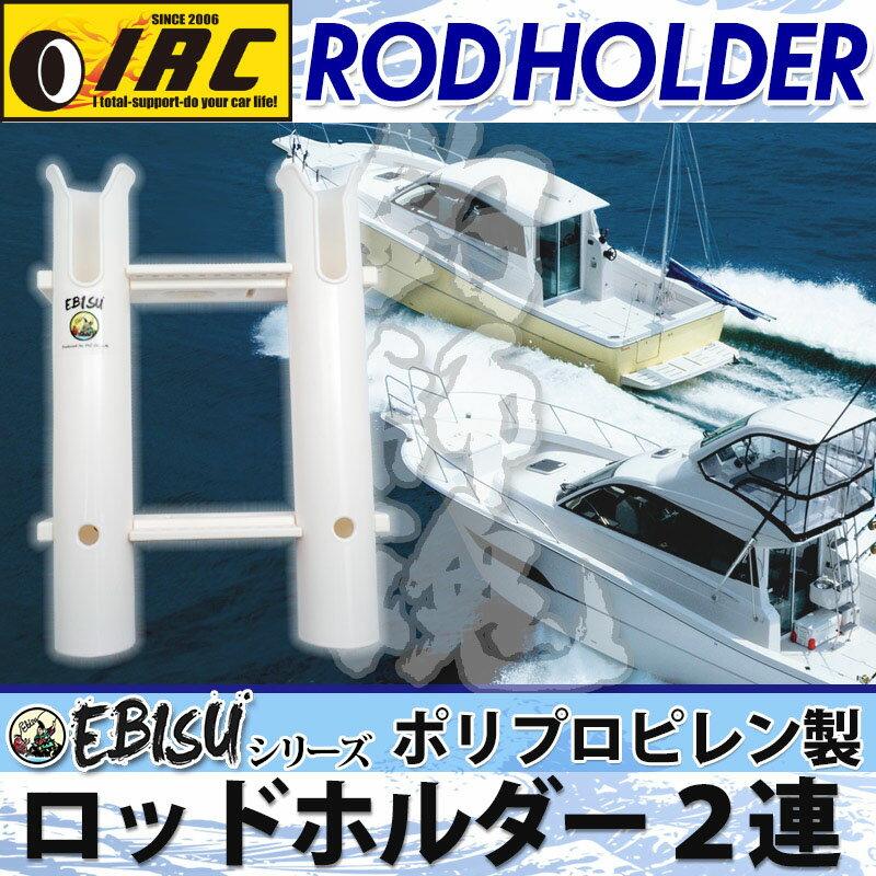 ロッドホルダー 2連 プラスチック ポリプロピレン製 恵比寿 ロゴ 入り 竿 立て スタンド ボート デッキ ルアー ジグ タイラバ メタルジグ 軽量 U字 スリット 貫通式