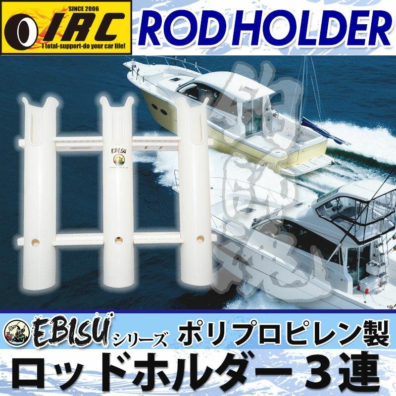 船用 ロッドホルダー 3連 プラスチック ポリプロピレン製 恵比寿 ロゴ 入り 竿 立て スタンド ボート デッキ 壁面 ルアー ジグ タイラバ メタルジグ 軽量 U字 スリット 貫通式 プラスチック製 軽量設計