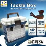タックルボックスコンパクト4段トレー付き収納ボックス