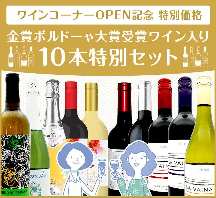【クーポンあり】ワインセット 金賞ボルドーや大賞受賞ワイン入り特別 10本セットお得(一部地域は送料無料対象外)赤 白 泡
