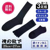 送料無料靴下メンズ俺の靴下自分で選べる3足黒のみビジネスカジュアル五本指ポイント消化