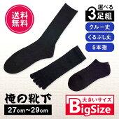 送料無料靴下メンズビッグサイズ俺の靴下自分で選べる3足黒のみ大きいLサイズビジネスカジュアル五本指ポイント消化