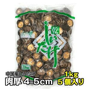 干し椎茸 中国産 肉厚 4-5cm 1kg 5個入り(干しシイタケ 干ししいたけ 乾しいたけ 乾燥シイタケ 乾燥椎茸 光面)