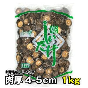干し椎茸 中国産 肉厚 4-5cm 1kg(干しシイタケ 干ししいたけ 乾しいたけ 乾燥シイタケ 乾燥椎茸 光面)