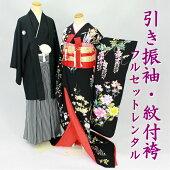 引き振袖・紋付袴フルセットレンタル特別価格1073黒引き振袖