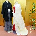白無垢 レンタル 紋付袴 フルセットレンタル 結婚式 婚礼 和装 神前式 前撮り レンタル白無垢 shiro2014r-wa 鶴に華孔雀 白赤 オフホ…