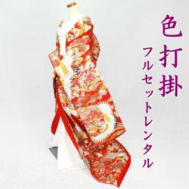 色打掛 フルセットレンタル 結婚式 婚礼 和装 神前式 前撮り レンタル色打掛 iro1024r-wa-pin 小花雲取り鶴 赤色金色【レンタル】