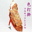 色打掛 フルセットレンタル 結婚式 婚礼 和装 神前式 前撮り レンタル色打掛 iro1026r-wa-pin 花鳥格子 オレンジ【レンタル】