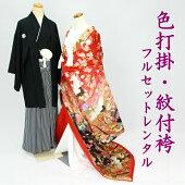 色打掛・紋付袴フルセットレンタル特別価格1043赤黒色