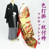 色打掛・紋付袴フルセットレンタル特別価格1062赤黒色
