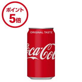 【楽天ポイント5倍!】コカ・コーラ 350ml缶 24本入×1ケース【業界最安値に挑戦!】