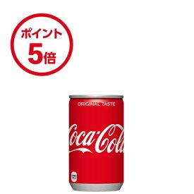 【楽天ポイント5倍!】コカ・コーラ 160ml缶 30本入×1ケース