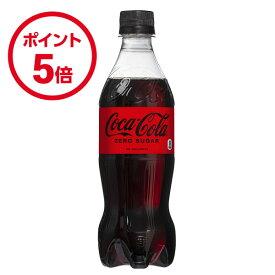 【楽天ポイント5倍!総額30万ポイント還元中】コカ・コーラ コカ・コーラゼロシュガー 500mlPET 24本入×1ケース