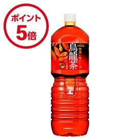 【楽天ポイント5倍!】煌 烏龍茶 ペコらくボトル2LPET 6本入×1ケース