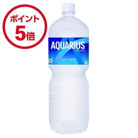 【楽天ポイント5倍!】アクエリアス ペコらくボトル2LPET 6本入×1ケース