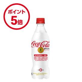【最大ポイント15倍!ポイント5倍+コカ・コーラスタンプラリー対象商品最大10倍】コカ・コーラ コカ・コーラプラス 470mlPET 24本入×1ケース