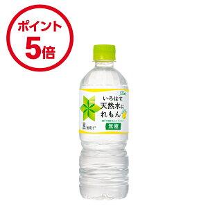【楽天ポイント5倍!】い・ろ・は・す 天然水にれもん PET 555ml 24本入×1ケース