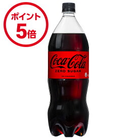 【楽天ポイント5倍!総額30万ポイント還元中】コカ・コーラ コカ・コーラ ゼロシュガー PET 1.5L 6本入×1ケース
