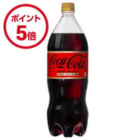【夏得!Forest Land 全商品ポイント5倍】コカ・コーラ コカ・コーラ ゼロカフェイン PET 1.5L 6本入×1ケース
