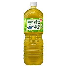 【最大ポイント10倍 コカコーラスタンプラリー対象商品】綾鷹 ペコらくボトル2LPET 6本入×1ケース