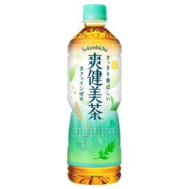 【最大ポイント10倍 コカコーラスタンプラリー対象商品】爽健美茶 PET 600ml 24本入×1ケース