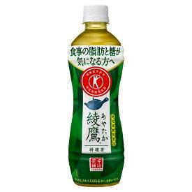 綾鷹 特選茶 PET 500ml 24本入×2ケース