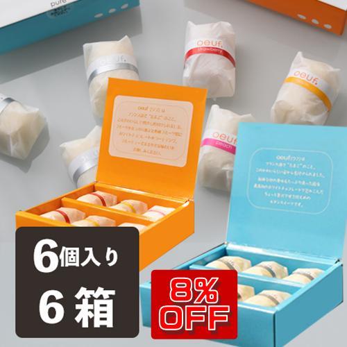 ウフ (oeuf)6個入り半ダース(6箱)パック ピュアver/フルーツver  /新感覚和洋スイーツ 半ダースパックなら8%off 職場 友人 手土産 洋菓子 お取り寄せ 女性へのギフト