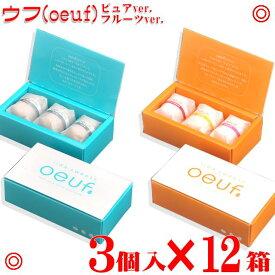 ウフ (oeuf) 3個入り1ダース(12箱) フルーツver・ピュアver /新感覚和洋スイーツ 1ダースまとめて8%OFF!