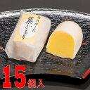 カスタード巣ごもり 15個入り パリパリ!ホワイトチョコ×カスタード餡 冷やして美味しい ホワイトチョコで玉子たっぷり黄味餡を包ん…