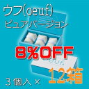ウフ(oeuf)ピュアバージョン  3個入り1ダース(12箱) まとめ買い8%OFF! 新感覚和洋スイーツ! 贈り物/バレンタインデー/ホワイト…