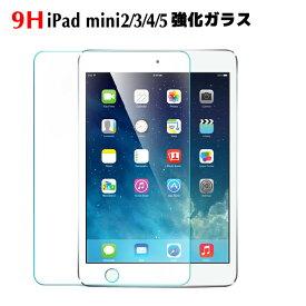 iPad mini液晶ガラスフィルム iPad mini強化ガラスフィルム iPad mini2 iPad mini3 iPad mini4 iPad mini5 液晶ガラスフィルム 保護フィルム 硬度9H ラウンド処理 飛散防止処理 画面保護 ガラスフィルム