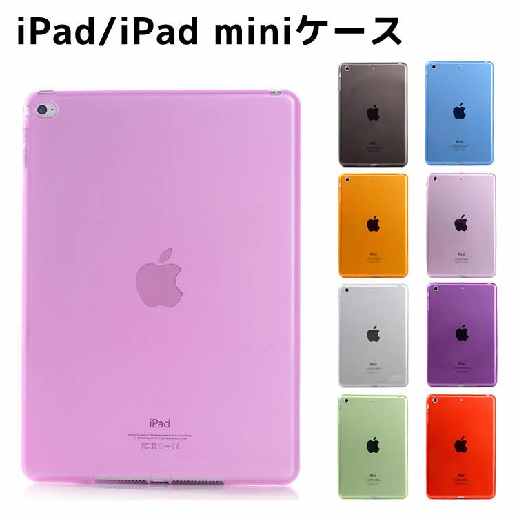 iPadケース TPU半透明ケース iPad カーバ iPad Air3 / iPad 9.7/iPad12.9/iPad Pro 10.5/iPad mini5/iPad mini2/3/4 ケース iPad miniシリーズ クリアーケース カバー