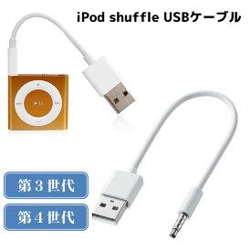 iPod shuffle USBケーブル iPod shuffle 第3世代用 第4世代用 3.5mm4極ミニプラグ iPod shuffleケーブル USBデータ&充電ケーブル iPodケーブル