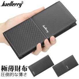 b1ecc623322b Baellerry 長財布 極薄 財布 スリム ウォレット 薄い サイフ 極薄財布 薄い財布 薄型