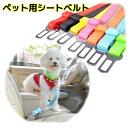 ペット用 シートベルト セーフティーベルト 飛び出し防止 ドッグシートベルト ワンちゃん 中型犬 小型犬 安全 ひも