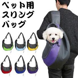 ペットバッグ 犬 猫 スリング リュック 抱っこ紐 ひも ペットスリング ドッグ 小型犬 猫 ポケット付 リード 脱走防止 ボディバック