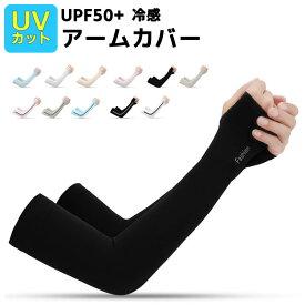 UPF50+ 接触冷感 UVカット率99%以上 男女兼用 スーッと爽快 冷感アームカバー キシリトール配合 気化熱 日焼け対策 ひんやり クール 涼しい UVアームカバー ロング