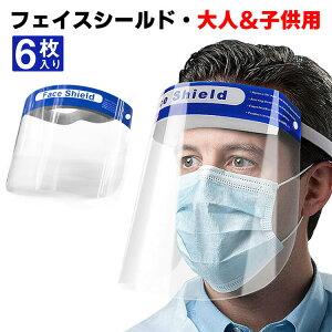 フェイスガード 6枚入り フェイスシールド 耐久性高 マスク フェイスカバー ウイルス対策 感染防止 飛沫防止 保護面 感染予防 厨房用 飛まつ 透明シールド レディース メンズ おしゃれ 曇り