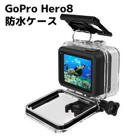 GoPro HERO8 防水ハウジングケース カメラ防水ケース ダイブハウジング 防水 防塵 保護ケース 水中撮影用 水深60m スポーツカメラアクセサリー