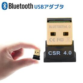 Bluetooth USB アダプタ bluetoothレシーバー 超小型 bluetoothアダプター アダプター ブルートゥース 4.0 CSRチップ 省電力 CSR 4.0 Dongle Windows10対応 ドングル