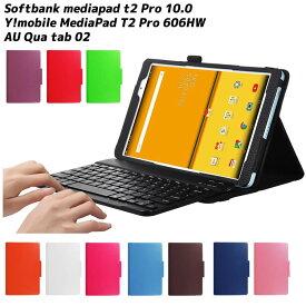 日本語配列 Y!mobile MediaPad T2 Pro 606HW au Qua tab 02 softbank mediapad t2 Pro 10.0 Pro 専用 レザーケース付きキーボードケース 入力対応 タブレットキーボード Bluetooth キーボード ワイヤレスキーボード