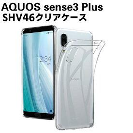 AQUOS sense3 Plus ソフトケース TPU保護ケース カバー 耐衝撃 クリアケース スマートフォンケース 超軽量 耐衝撃 落下防止 AU SHV46 /楽天モバイルSH-RM11 TPUケース